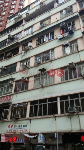 Yuen Tung Building (Yuen Tung Building) Quarry Bay|搵地(OneDay)(3)