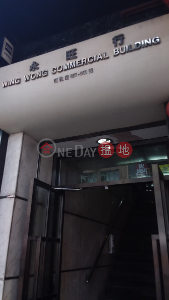 Wing Wong Commercial Building (Wing Wong Commercial Building) Mong Kok|搵地(OneDay)(1)