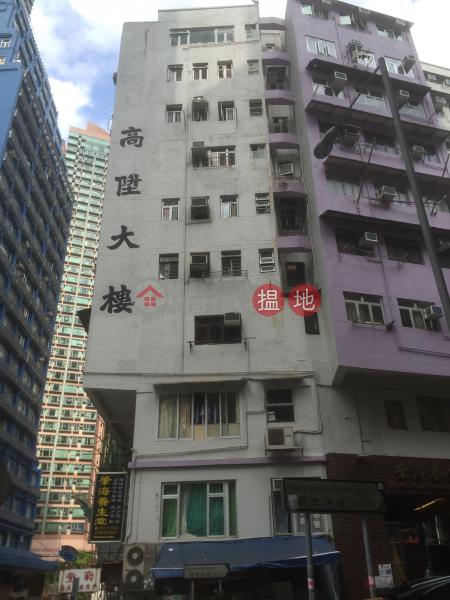 Ko Shing Building (Ko Shing Building) Sheung Wan|搵地(OneDay)(3)