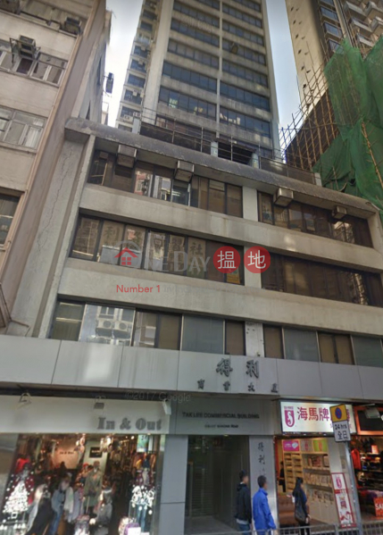 high yield return ind. toilet, Tak Lee Commercial Building 得利商業大廈 Sales Listings | Wan Chai District (CHANC-1850639750)