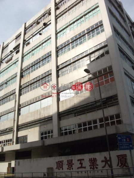 順景工業大厦|沙田順景工業大廈(Sunking Factory Building)出售樓盤 (andy.-05029)