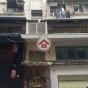 華怡樓 (Wah Yee Lau) 中區士丹頓街51-57號|- 搵地(OneDay)(3)