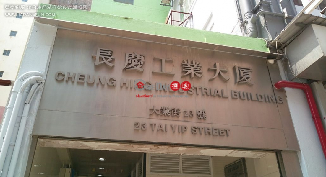 Cheung Hing Industrial Building, Cheung Hing Industrial Building 長慶工業大廈 Rental Listings | Kwun Tong District (lcpc7-06050)