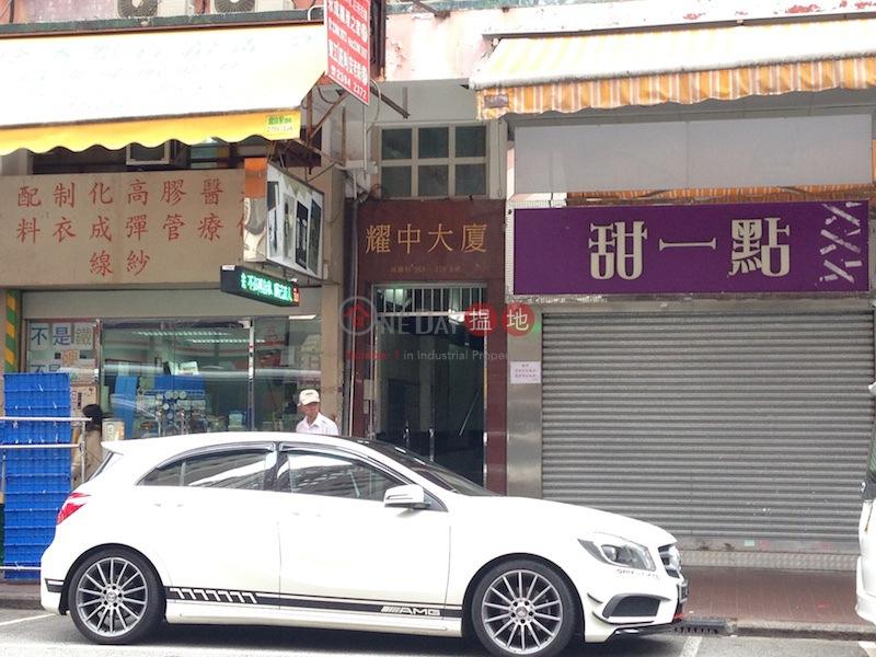 耀中大廈 (Yiu Chung Building) 太子|搵地(OneDay)(1)