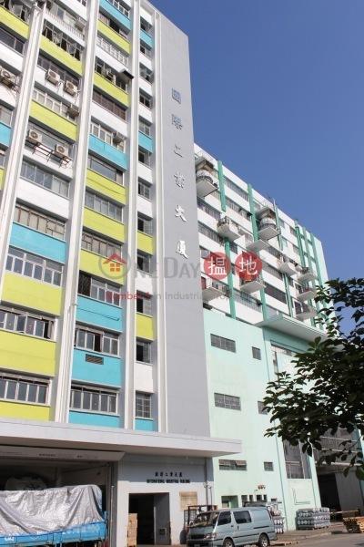 International Industrial Building (International Industrial Building) Kwun Tong|搵地(OneDay)(3)