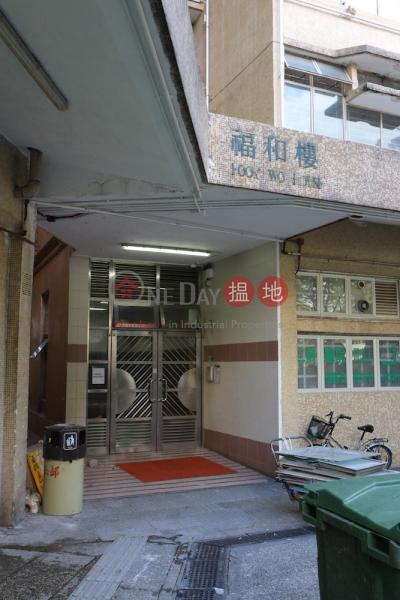 太和邨 福和樓 (11座) (Fook Wo House (Block 11) Tai Wo Estate) 大埔|搵地(OneDay)(2)
