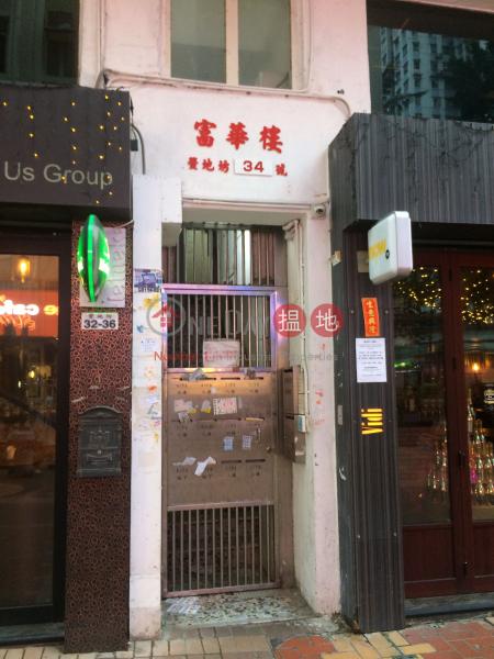 Fu (Foo) Wah House (Building) (Fu (Foo) Wah House (Building)) Tsuen Wan East|搵地(OneDay)(2)