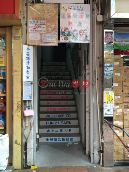 新功街15號 (San Kung Street 15) 上水|搵地(OneDay)(1)
