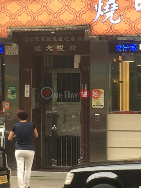 新悅大樓 (SUN YUET HOUSE) 九龍城|搵地(OneDay)(2)