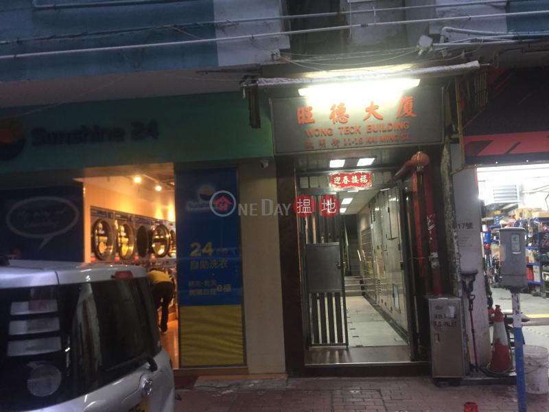 旺德大廈 (Wong Teck Building) 土瓜灣|搵地(OneDay)(3)