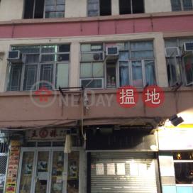 黃埔街3號,紅磡, 九龍