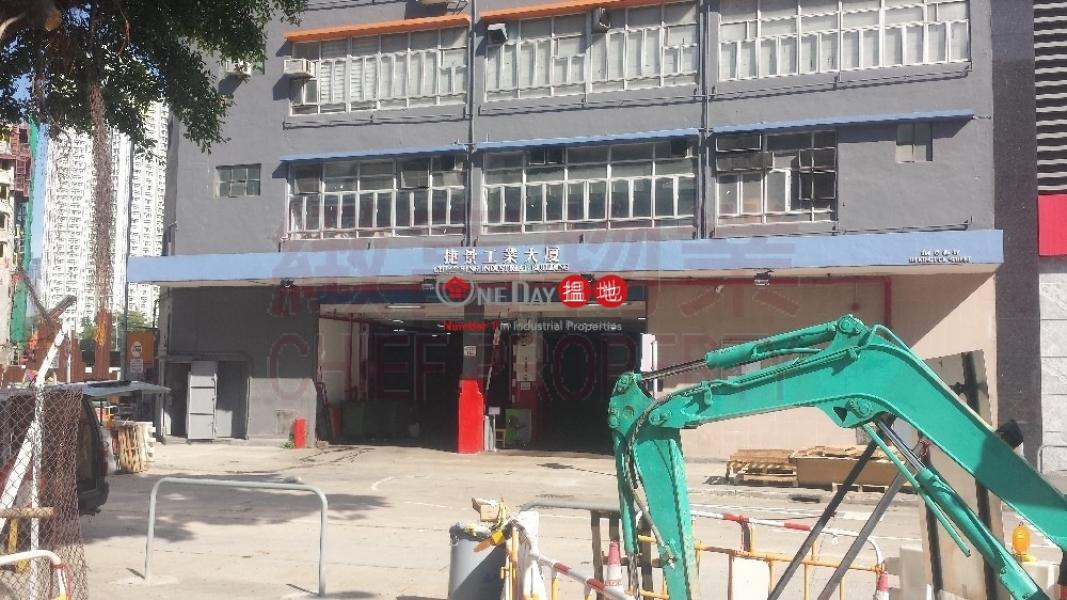 Chiap King Industrial Building   114 King Fuk Street   Wong Tai Sin District   Hong Kong, Sales HK$ 14.5M
