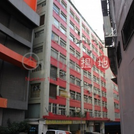 Golden Fish Factory Building,Kwai Chung, New Territories