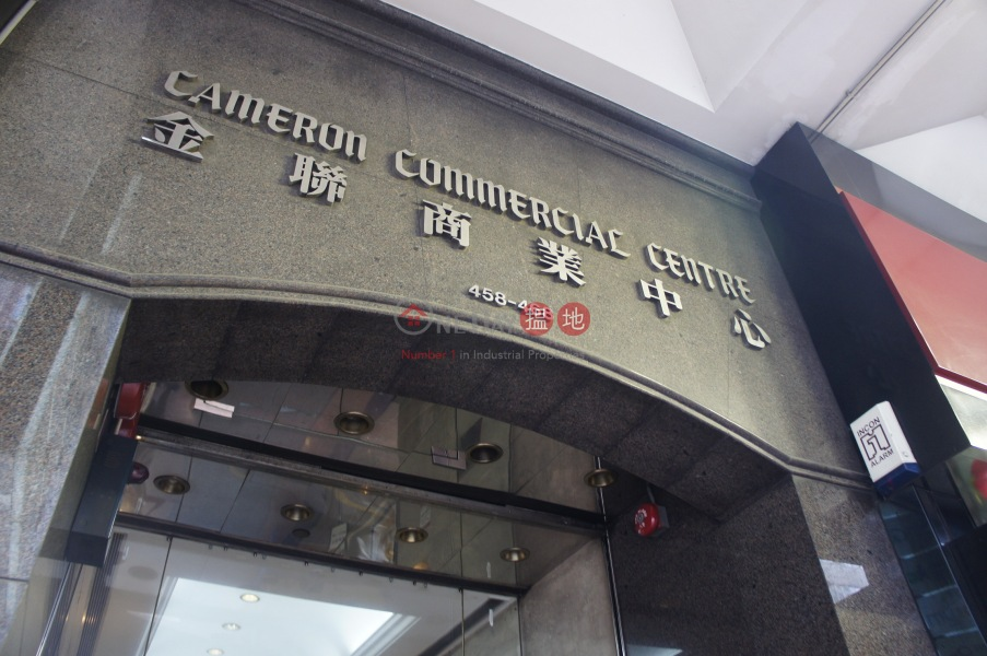Cameron Commercial Centre (Cameron Commercial Centre) Causeway Bay|搵地(OneDay)(4)