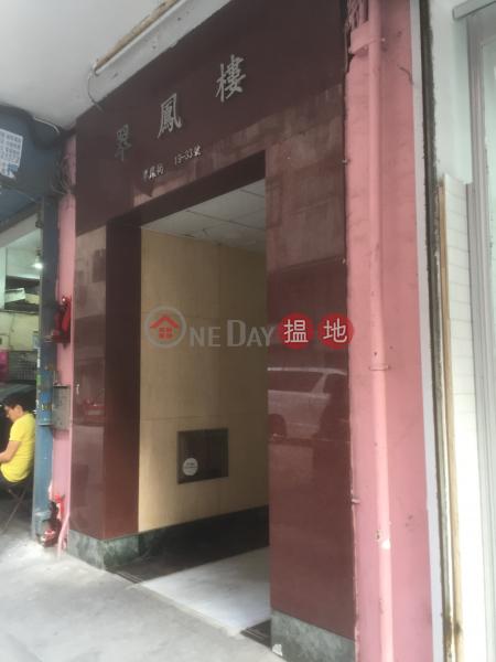 翠鳳樓 (Tsui Fung Building) 慈雲山|搵地(OneDay)(2)