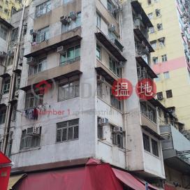 10A-D 糖水道,北角, 香港島