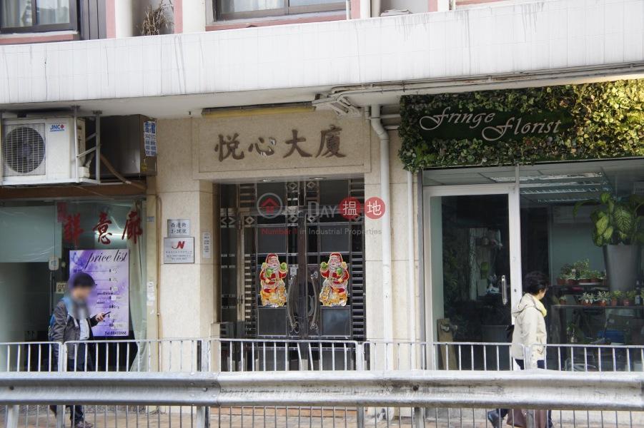 悅心大廈 (Yuet Sum Mansion) 西營盤|搵地(OneDay)(5)