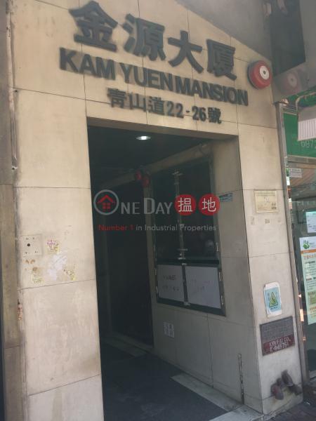 金源大廈 (Kam Yuen Mansion) 元朗|搵地(OneDay)(3)