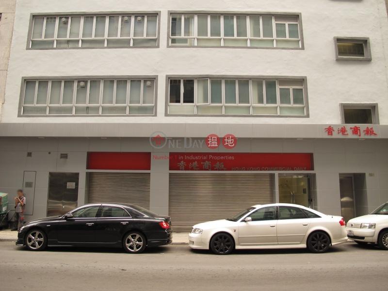 Yip Hing Factory Building (Yip Hing Factory Building) Kwun Tong|搵地(OneDay)(3)