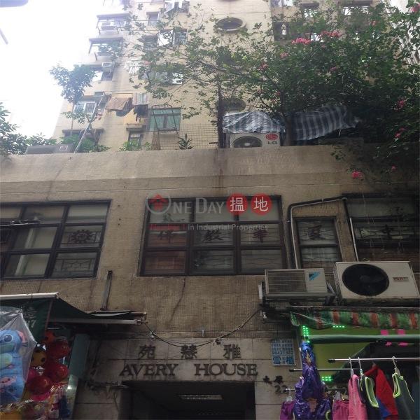 Avery House (Avery House) Wan Chai|搵地(OneDay)(3)