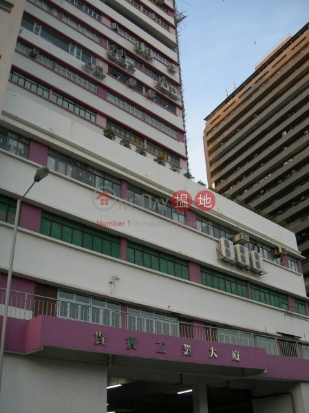 Kwai Bo Industrial Building (Kwai Bo Industrial Building) Wong Chuk Hang|搵地(OneDay)(1)