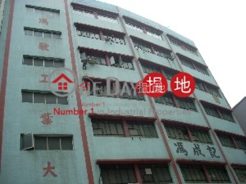 Fung King Industrial Building|Kwai Tsing DistrictFung King Industrial Building(Fung King Industrial Building)Sales Listings (poonc-04513)_0