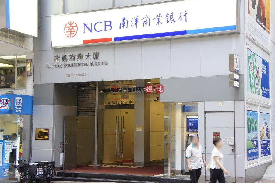 南島商業大廈 (Nan Dao Commercial Building) 上環|搵地(OneDay)(2)