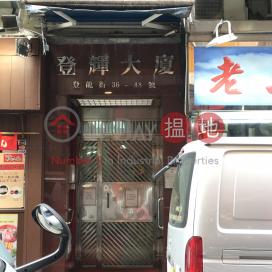 Tang Fai Building|登輝大廈