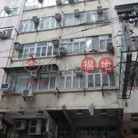 筲箕灣道183號,西灣河, 香港島