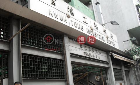 KWUN TONG IND CTR BLK 03|Kwun Tong DistrictKwun Tong Industrial Centre(Kwun Tong Industrial Centre)Rental Listings (LCPC7-9931783777)_0