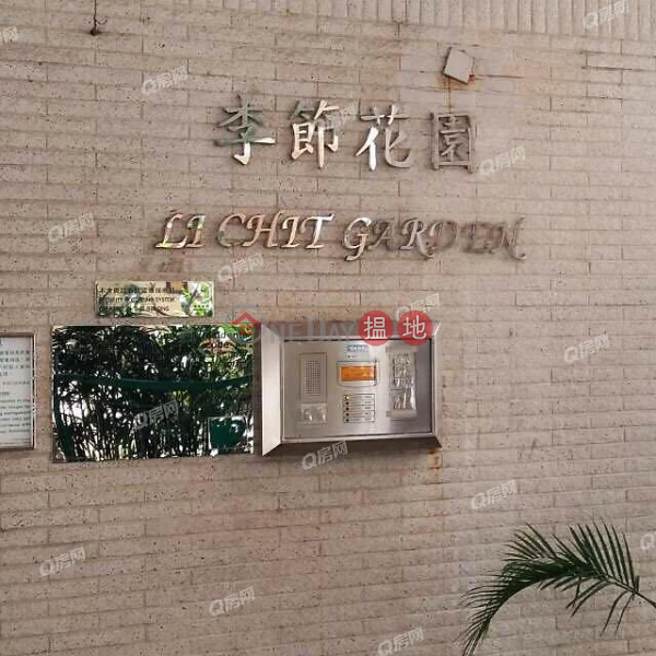 特色大平台單位,,核心地段,李節花園買賣盤 李節花園(Li Chit Garden)出售樓盤 (XGGD793200175)