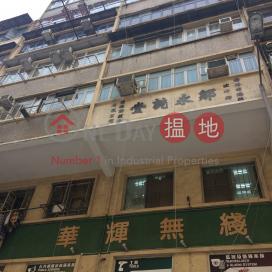 Ming Chu Building|明珠大樓
