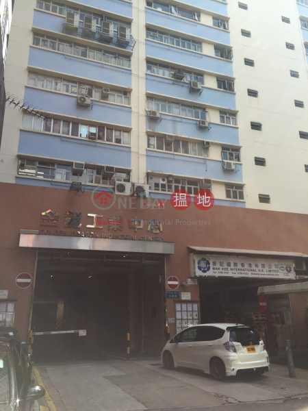 金龍工業中心|低層工業大廈|出租樓盤|HK$ 12,000/ 月