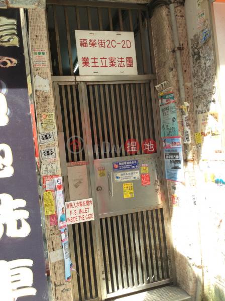 福榮街2D號 (2D Fuk Wing Street) 深水埗|搵地(OneDay)(1)