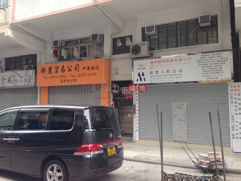 58-60 Ki Lung Street (58-60 Ki Lung Street) Prince Edward|搵地(OneDay)(1)