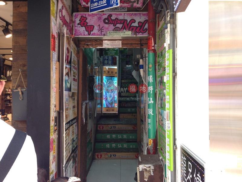 西洋菜南街66-68號 (66-68 Sai Yeung Choi Street) 旺角|搵地(OneDay)(1)