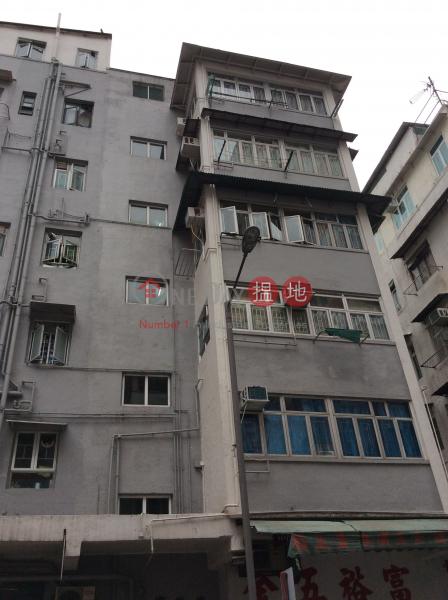 富源樓 (Foo Yue Building) 新蒲崗|搵地(OneDay)(3)
