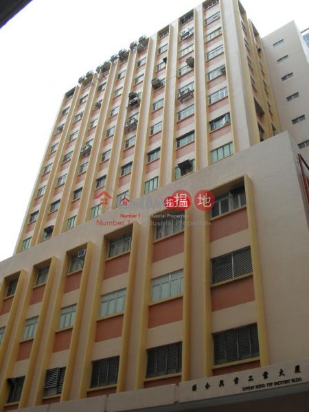 聯合興業工業大廈|觀塘區聯合興業工業大廈(Union Hing Yip Factory Building)出租樓盤 (lcpc7-05759)