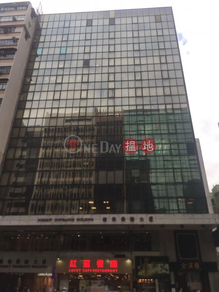 Summit Insurance Building (Summit Insurance Building) Prince Edward|搵地(OneDay)(2)