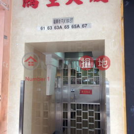 Hung Sang Building|鴻生大廈