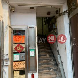 366 Ma Tau Wai Road,To Kwa Wan, Kowloon