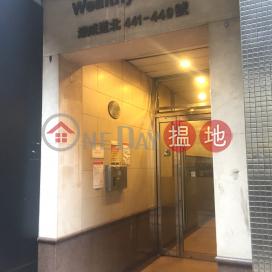Wealthy Court,To Kwa Wan, Kowloon