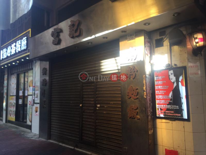 106 Fa Yuen Street (106 Fa Yuen Street) Mong Kok|搵地(OneDay)(1)