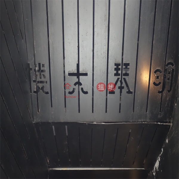 明琴大樓 (Ming Kam Building) 灣仔|搵地(OneDay)(1)
