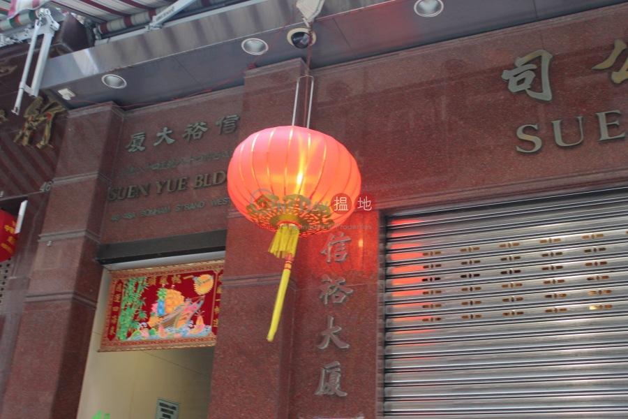 信裕大廈 (Suen Yue Building) 上環|搵地(OneDay)(3)