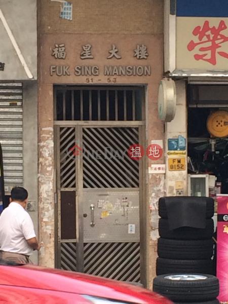 Fuk Sing Mansion (Fuk Sing Mansion) Kowloon City|搵地(OneDay)(2)