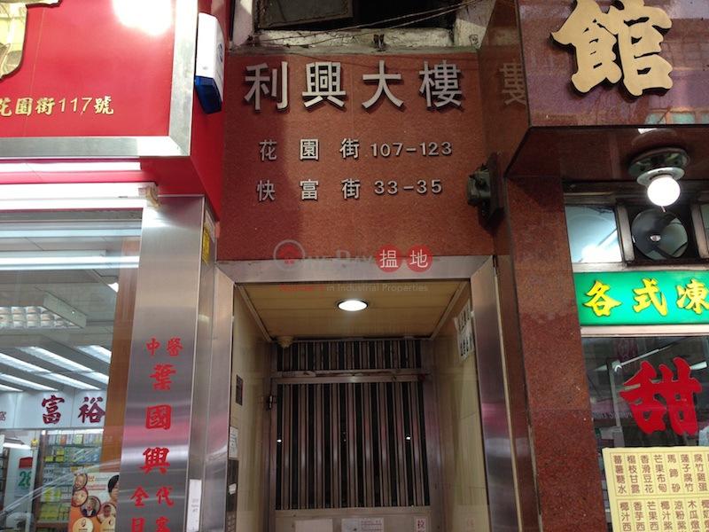 利興大樓 (Lee Hing Building ) 旺角|搵地(OneDay)(1)
