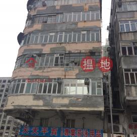 24 Tonkin Street,Sham Shui Po, Kowloon