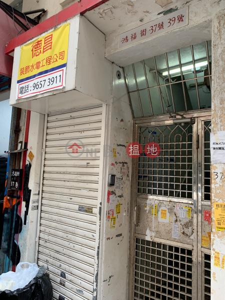 鴻福街37號 (37 Hung Fook Street) 土瓜灣|搵地(OneDay)(1)