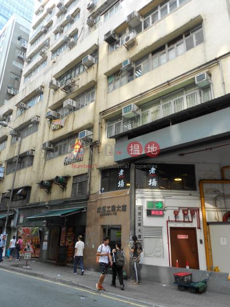 SING WIN FTY BUILDING, Sing Win Factory Building 成運工業大廈 Rental Listings | Kwun Tong District (pro21-05742)